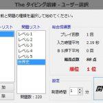 問題はテキストファイルをメモ帳で編集する形を取ります。